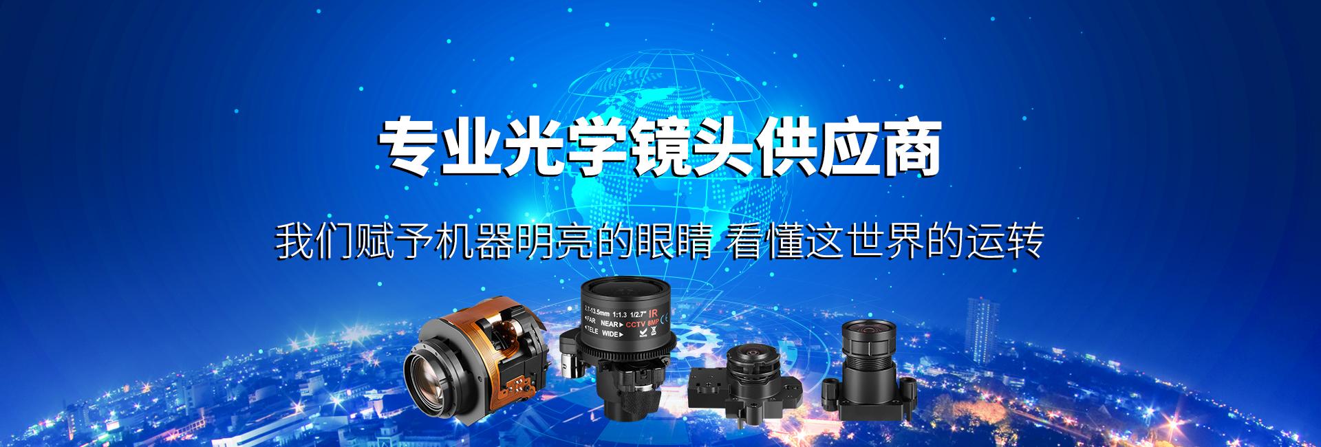 专业光学镜头供应商